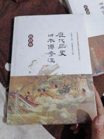历代正史日本传考注(隋唐卷)