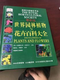 DK 世界园林植物与花卉百科全书 下册