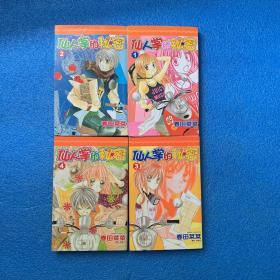 正版日本漫画  仙人掌的秘密 (1-4完结篇)一版一印