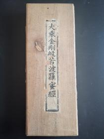 《大乘金刚般若波罗蜜经》民国木刻后印本经折装白纸一册厚全 内有佛教版画