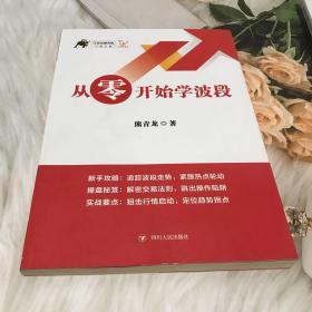 从零开始学波段江氏交易天机