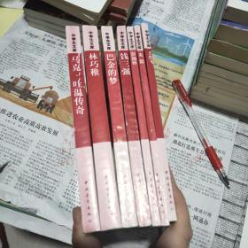 中学生文库 :共7本(红色版本)