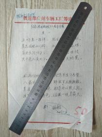 徐庚言诗稿一页