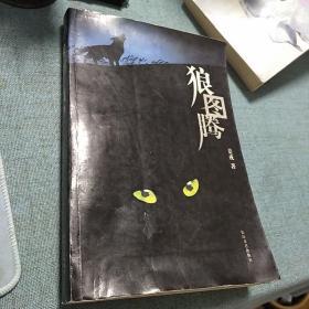 狼图腾  姜戎   长江文艺出版社   2004年一版一印