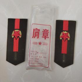 肩章一副,3543厂,1991年4号(有包装袋)。好品