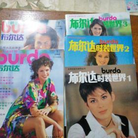 布尔达时装世界 1、2、3、1994年1、2(中文试验版)共5本