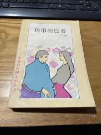 伪币制造者 二十世纪外国文学丛书