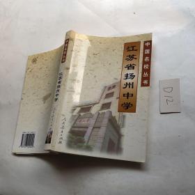 江苏省扬州中学   中国名校丛书