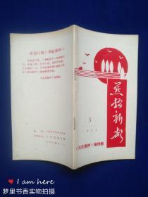 燕赵新声(1983年第3期)