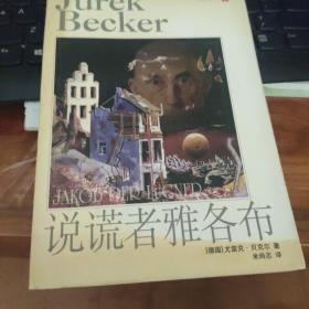 说谎者雅各布 贝克尔 译林世界文学名著·现当代系列 绝版珍藏