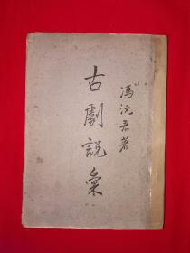 稀缺经典|古剧说汇(全一册)中华民国36年原版非复印件624页大厚本!详见描述和图片