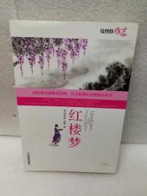 益博轩-语文分级阅读-红楼梦(2011年修订版)