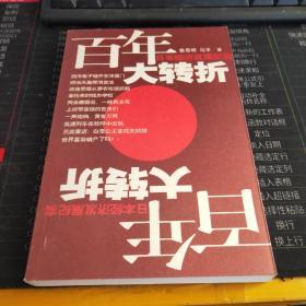 百年大转折:日本经济发展纪实