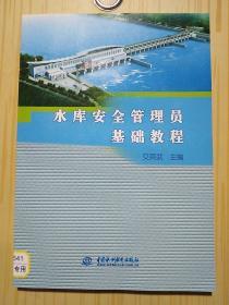 水库安全管理员基础教程