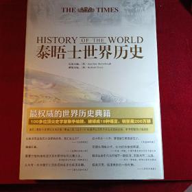 泰晤士世界历史