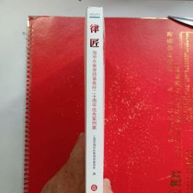 律匠:海华永泰律师事务所二十周年优秀案例集(作者签名)