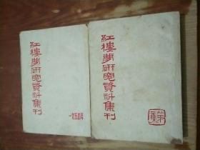 红楼梦研究资料集刊 1954年  第1、2集(2册合售)