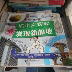 孤独星球童书系列·城市大探秘发现新加坡