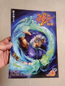 16开原版漫画《 神兵前传2》第19期
