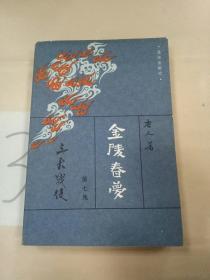 金陵春梦(第七集)