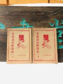 古唐诗合解读本(上下册)民国广益书局刊行  包顺丰快递