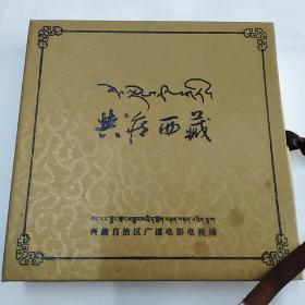 VCD  DVD/cD/光碟: 典藏西藏    四碟