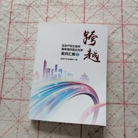北京产权交易所服务国资国企改革案例汇编2020