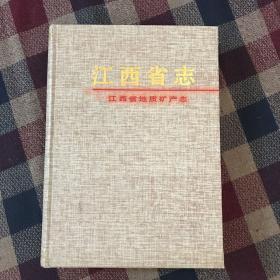 江西省志.4.江西地质矿产志(签赠本)