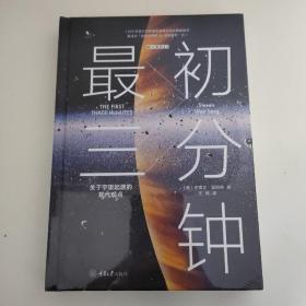最初三分钟:关于宇宙起源的现代观点(精装版)