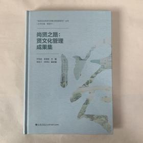 尚贤之路:贤文化管理成果集(全新未拆)