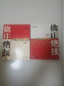 擒庄绝技:散户斗庄108招(上下)