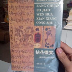 藏传佛教哲学境界 拈花微笑