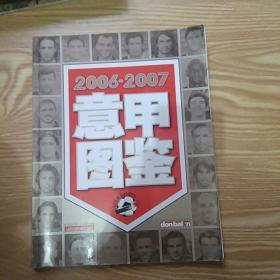 意甲图鉴(2006-2007)