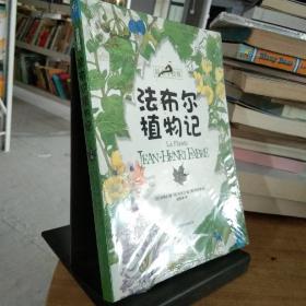 法布尔植物记