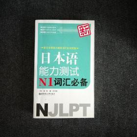 新日本语能力测试:N1词汇必备