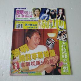 娱乐周刊第6期