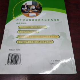 对外汉语教学理论与语言科目考试指南
