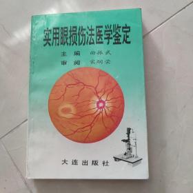 实用眼损伤法医学鉴定