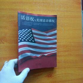 话语权与美国话语霸权 【内页干净】