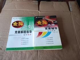 奥林匹克金牌之路丛书:初中数学(竞赛解题指导、竞赛辅导),共两册合售