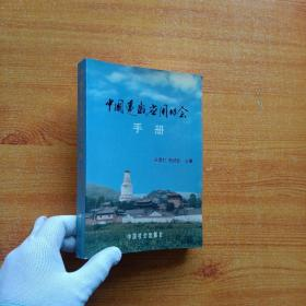 中国遥感应用协会手册【内页干净】