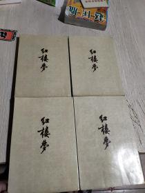红楼梦【全4册】彩色插图-香港中华书局出版