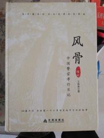 风骨三棵树:中国警官孝行日记