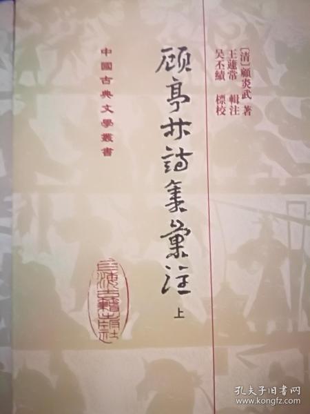 顧亭林詩集彙注(全二冊)