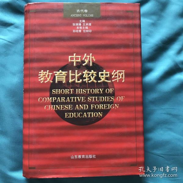 中外教育比较史纲(古代卷)