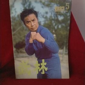 武林 1983.5 (总第20期)