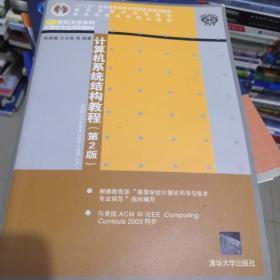 """计算机系统结构教程(第2版)/""""十二五""""普通高等教育本科国家级规划教材"""
