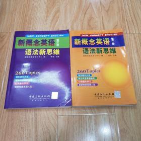 新概念英语语法新思维(第2册、第3册)二本合售