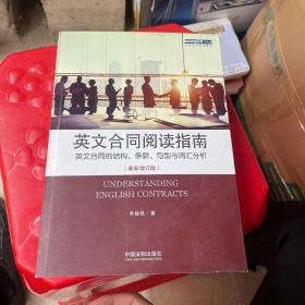 英文合同阅读指南 英文合同的结构、条款、句型与词汇分析(最新增订版)