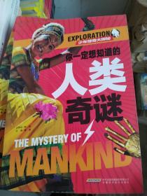 少年惊奇大探秘:你一定想知道的人类奇谜